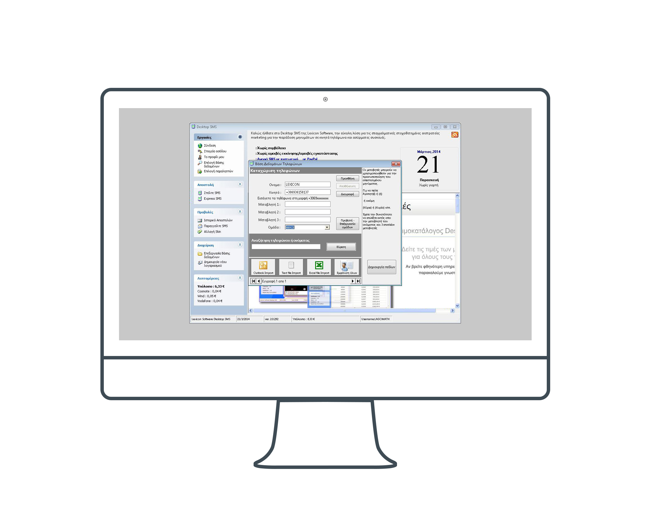 DesktopSMS | Ακόμη πιο χαμηλές τιμές