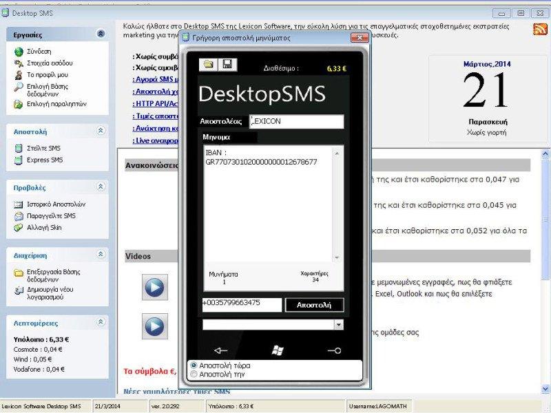 desktopsms_2