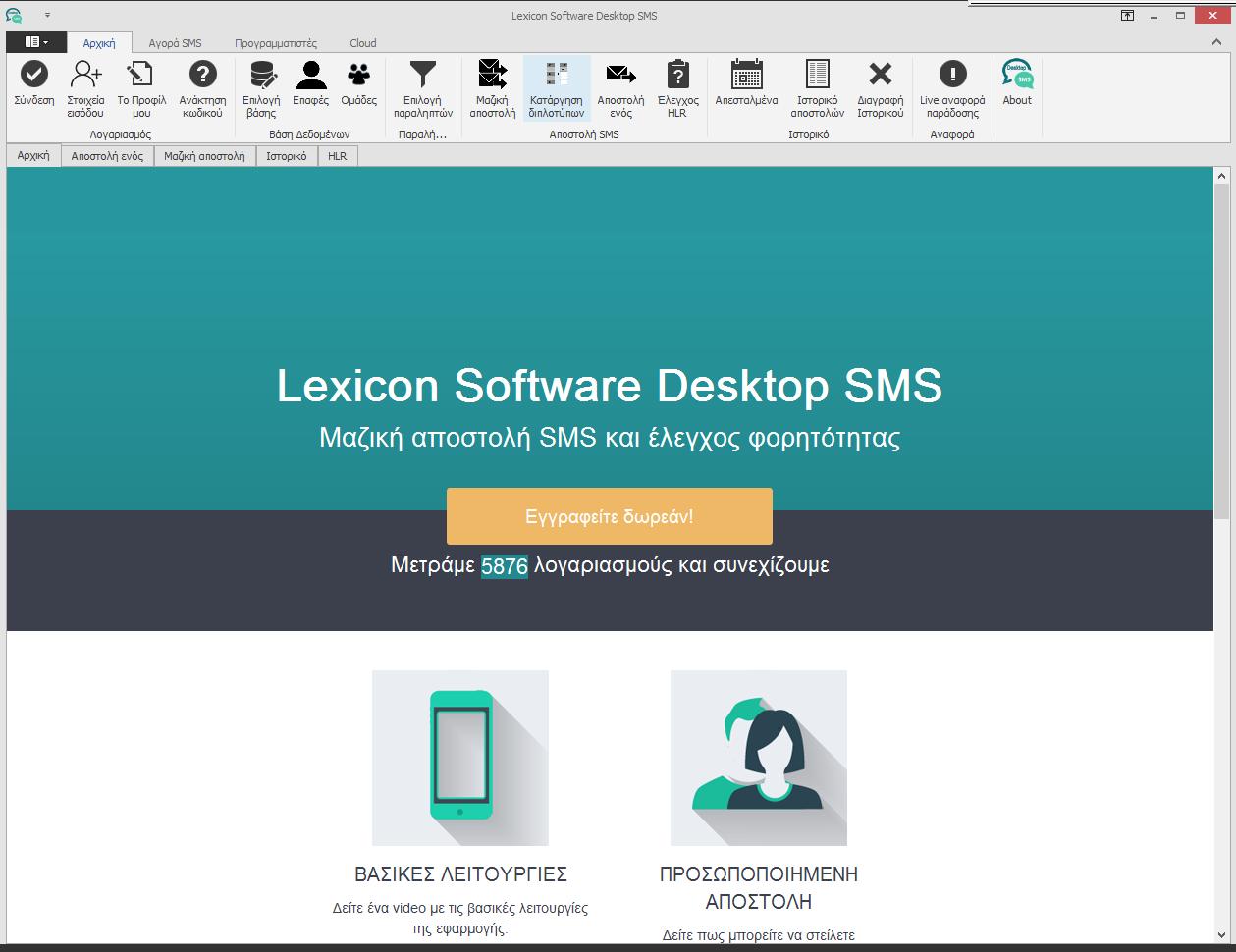 DesktopSMS 2019