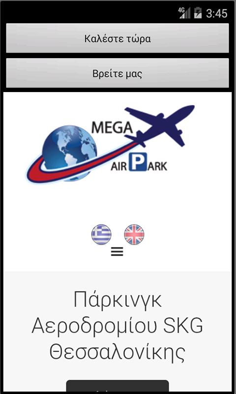 Android App για κρατήσεις στο Mega Air Park