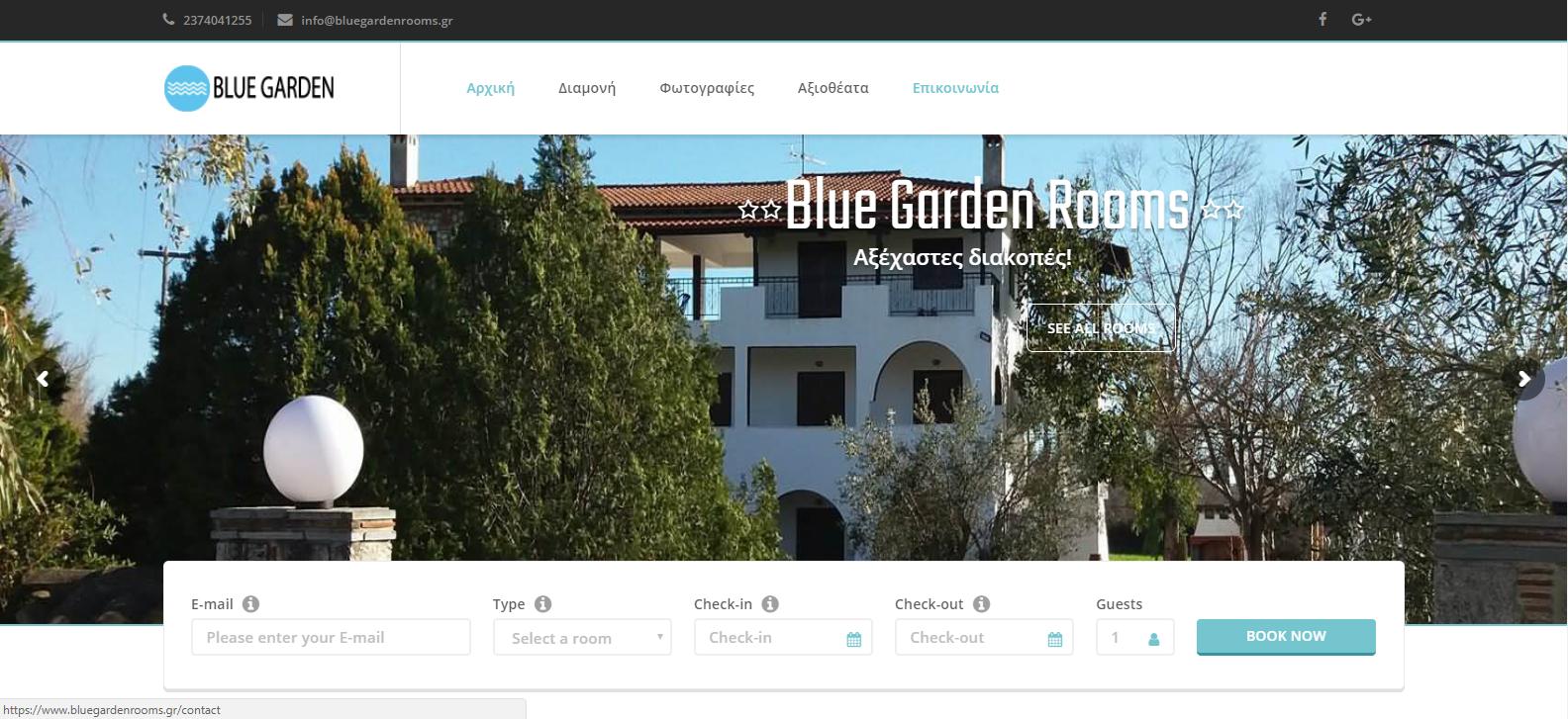 Νέα ιστοσελίδα για ξενοδοχείο