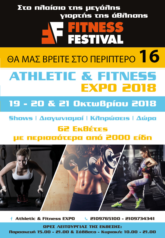 FITNESS EXPO 2018